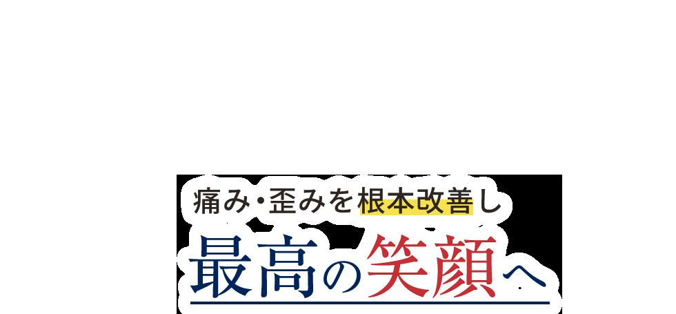 梅田整体RISE(ライズ) メインイメージ